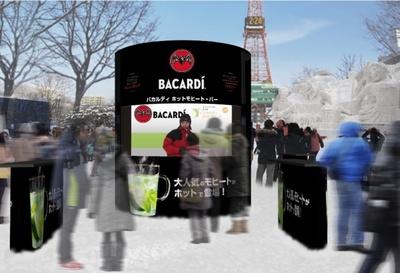【写真を見る】「バカルディ ホットモヒートバー」は、さっぽろ雪まつり大通会場6丁目「北海道食の広場」内に出店 ※画像はイメージ