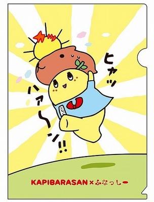A4サイズのクリアファイル「カピバラさん×ふなっしー クリアファイル」(税抜350円)
