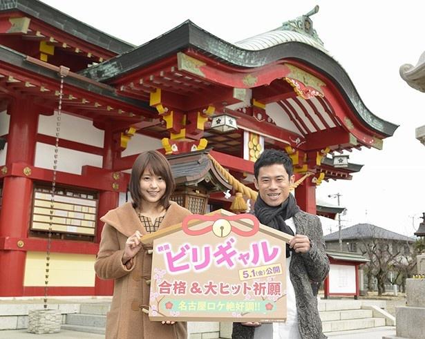 映画の大ヒットと全国の受験生の合格を、有村架純と伊藤淳史がご当地で祈願!