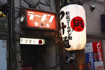 「新宿煮干しラーメン凪 新宿ゴールデン街店」は、新宿煮干ししょうゆラーメンブームの火付け役