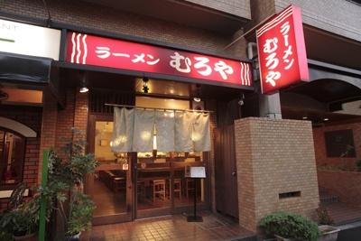 「ラーメン むろや」は新宿御苑前駅より徒歩8分