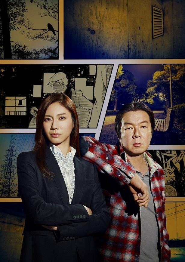 WOWOWの連続ドラマW「闇の伴走者」でW主演を務める松下奈緒と古田新太(写真左から)