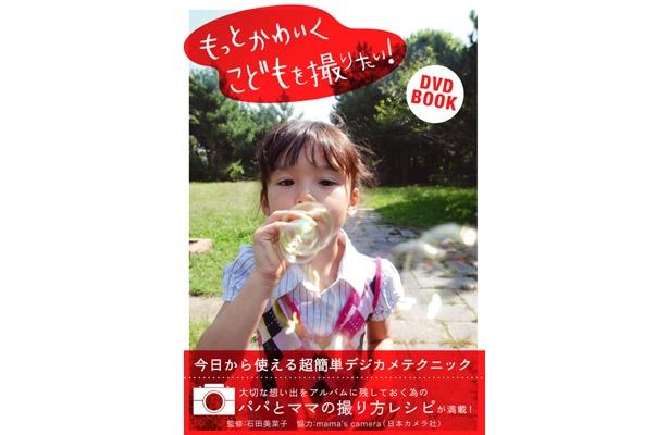 写真の簡単テクニックがつまった、DVD & BOOK「もっとかわいくこどもを撮りたい!」(2000円)は好評発売中