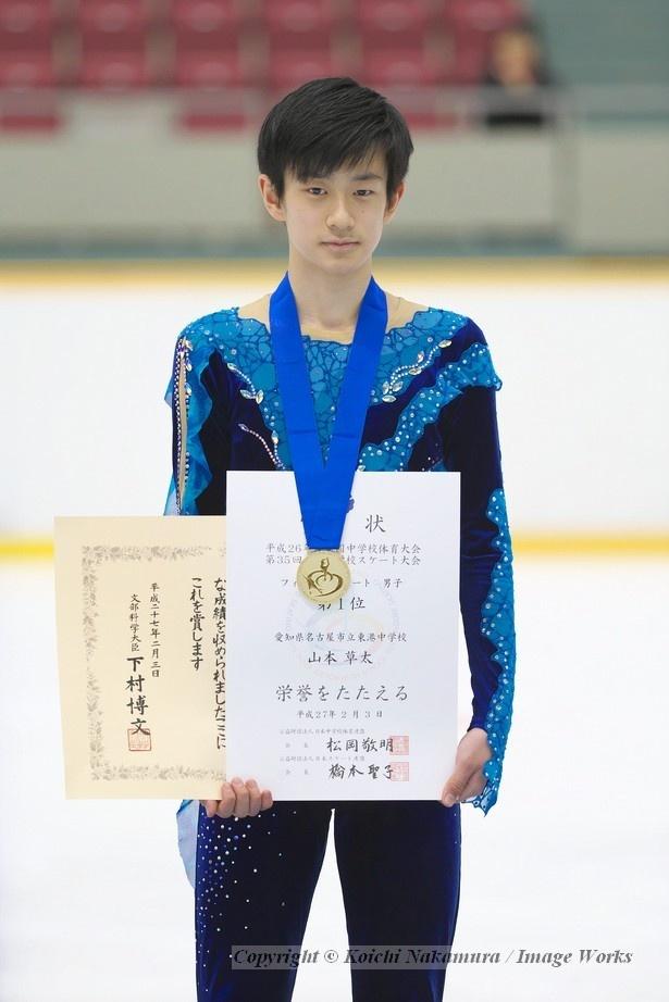 全国中学校大会において、大会2連覇を達成した山本草太。偉大な先輩たちに並んだ瞬間だ
