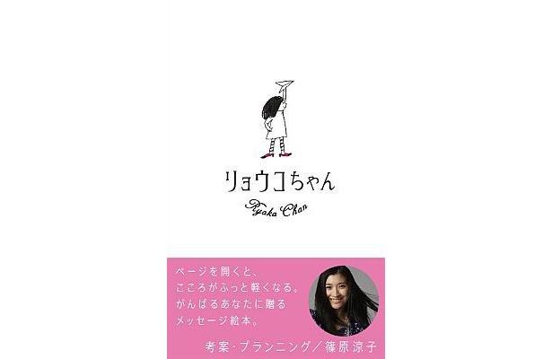 オシャレかわいい大人向け絵本「リョウコちゃん」発売
