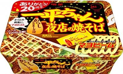 1995年に発売開始された「明星 一平ちゃん夜店の焼そば」(希望小売価格・税抜180円)。ふりかけでさらにからしマヨの刺激がアップ!※大盛あり