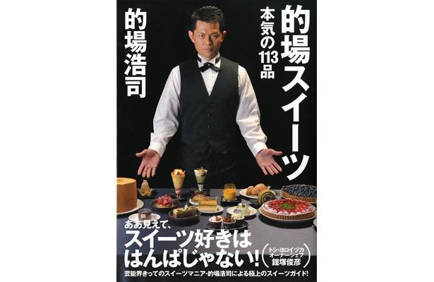 超異色コラボ!?「的場スイーツ〜本気の113品〜」は、的場浩司著