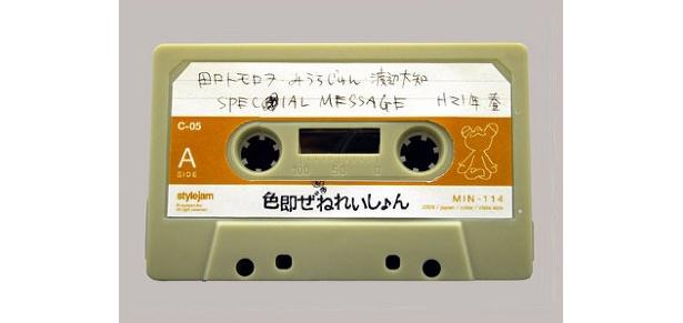 「映画を10倍楽しめるポイント」が収録された特典カセットテープ
