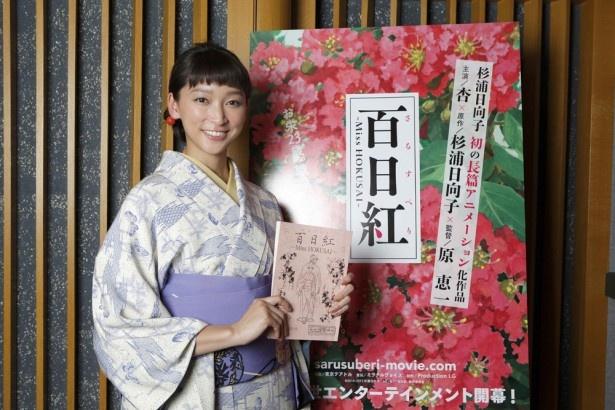 本作で長編アニメ声優に初挑戦する女優の杏は、お栄と同じ着物を着てアフレコに臨んだ