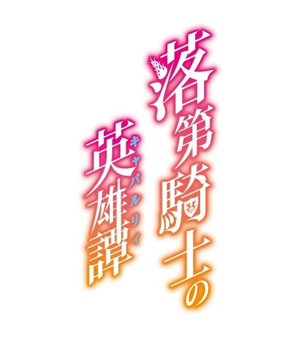 【写真を見る】「落第騎士の英雄譚(キャバルリィ)」のロゴ