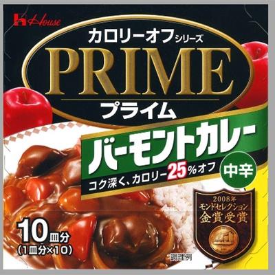 プライムシリーズは「プライム バーモントカレー」も人気
