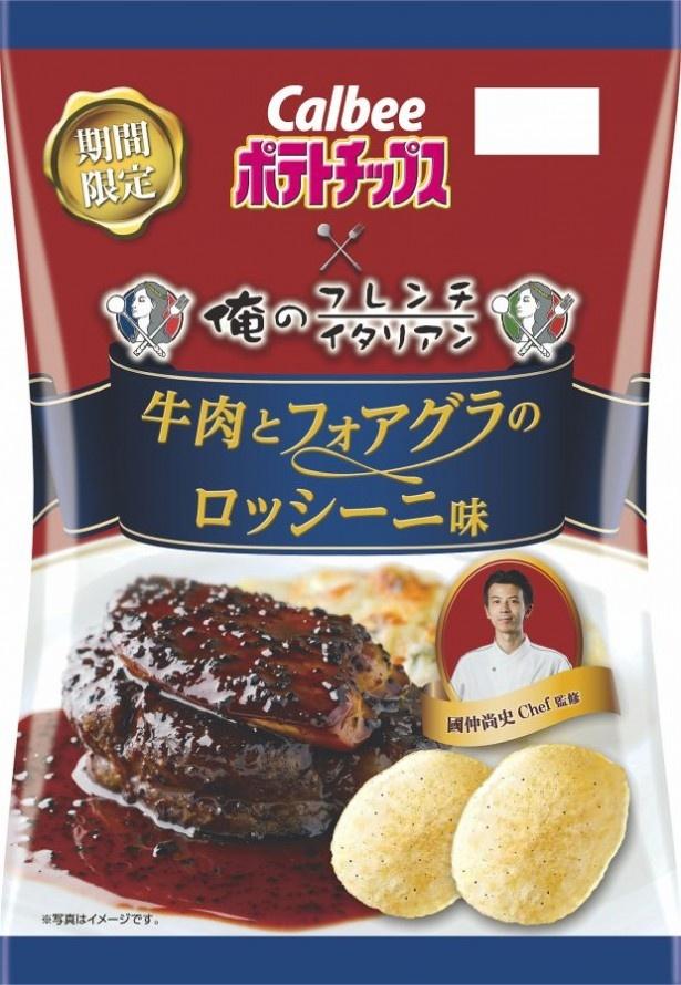 3月23日(月)、「ポテトチップス 俺のフレンチ・イタリアン牛肉とフォアグラのロッシーニ味」(想定価格210円前後)が登場