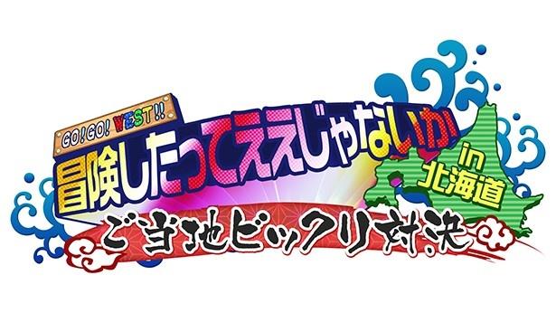 ジャニーズWESTが、チャレンジしながら冒険しまくる冠番組第2弾「GO!GO!WEST!冒険したってええじゃないか~ご当地ビックリ対決 in 北海道~」(関西テレビ)の放送が決定