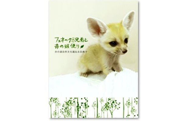4/28発売!「フェネック3兄弟と井の頭便り」(1680円)