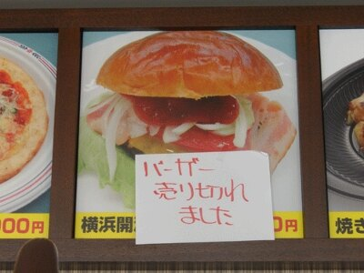 ショック! 売切れ。その場合、バーガー好きの人は赤レンガワールドグルメレストランで佐世保バーガー¥1000を狙うのも◎