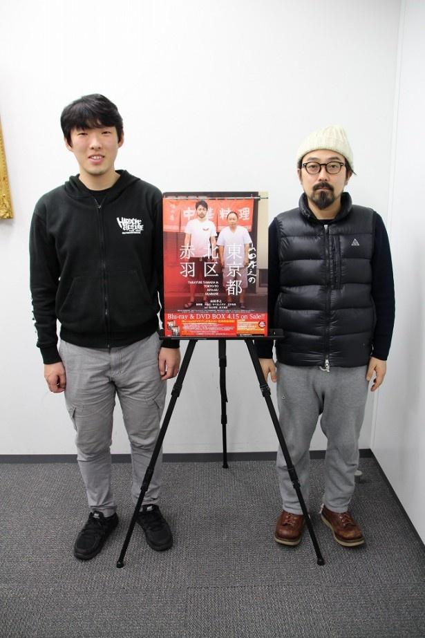 「山田孝之の東京都北区赤羽」で演出を務めた(左から)松江哲明監督、山下敦弘監督