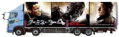 ターミネーター4」のポスターが全面にディスプレイされた大型トレーラー