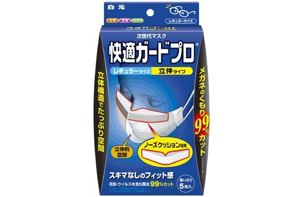 ノーズクッション採用でスキマなしのフィット感!「サニーク 快適ガードプロ 立体タイプ」(525円/5枚入り)