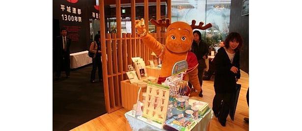 代官山から日本橋へ引っ越した「奈良まほろば館」。せんとくんの東京での活動拠点にも