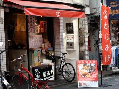 お店は下北沢北口の駅から徒歩2分だ