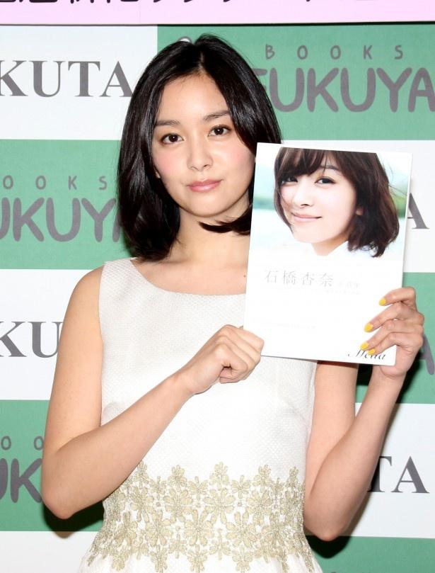 写真集発売記念イベントを開催した石橋杏奈