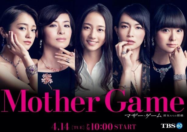 4月14日(火)スタートの「マザー・ゲーム~彼女たちの階級~」のポスター。主演の木村文乃(写真中央)を除くキャストたちが総額2億円超の宝飾品をつけ、ドラマの世界観を表現