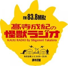 平成仮面ライダーの生みの親がラジオ番組を開始!