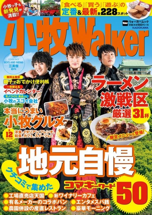 映画「サムライ・ロック」で三英傑役を演じる、BOYS AND MENの小林豊さん、田中俊介さん、本田剛文さんが表紙
