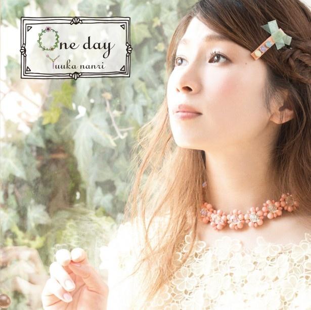 「one day」初回限定盤ジャケット(税抜3241円)