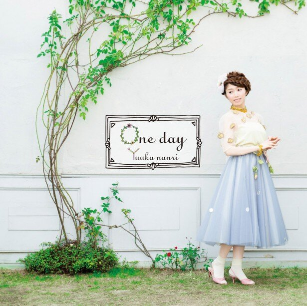 「one day」通常盤ジャケット(税抜2900円)