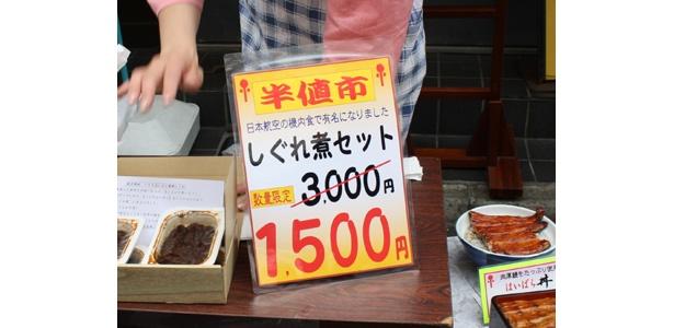 しぐれ煮は1500円!もとは3000円の高級品だ