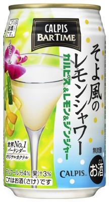 「『CALPIS BATIME』そよ風のレモンシャワー」は、世界大会で優勝経験のあるバーテンダー石垣忍氏と共同開発した「カルピス」を使ったカクテル