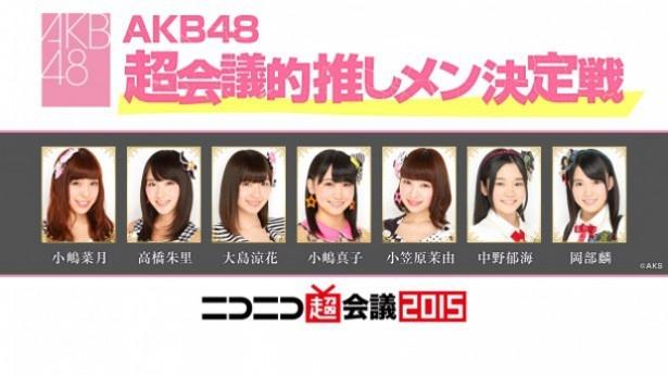 「ニコニコ超会議2015」に登場したAKB48