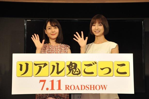 映画『リアル鬼ごっこ』でヒロインを務める、トリンドル玲奈と篠田麻里子