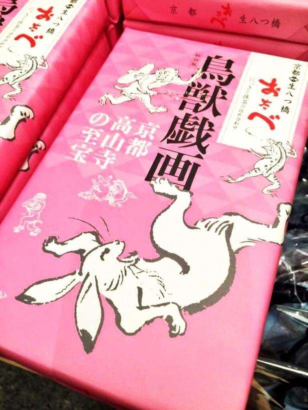 【写真を見る】京都生八つ橋「おたべ」も鳥獣戯画仕様に!