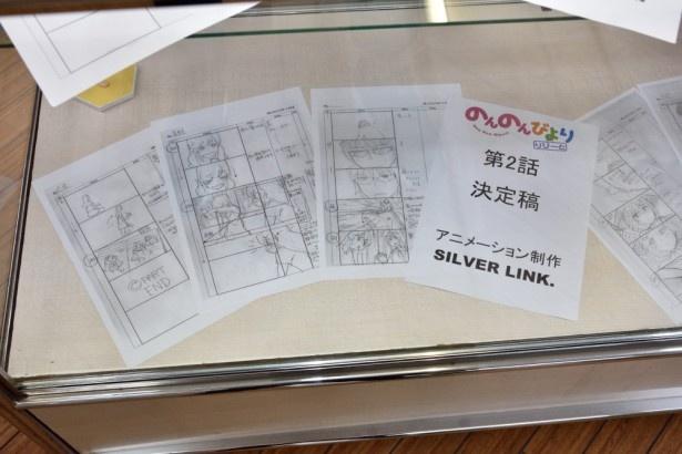 「のんのんびより りぴーと」第1・2話の絵コンテが展示されている。書き込まれた演出指示などに目を凝らすファンも見られた
