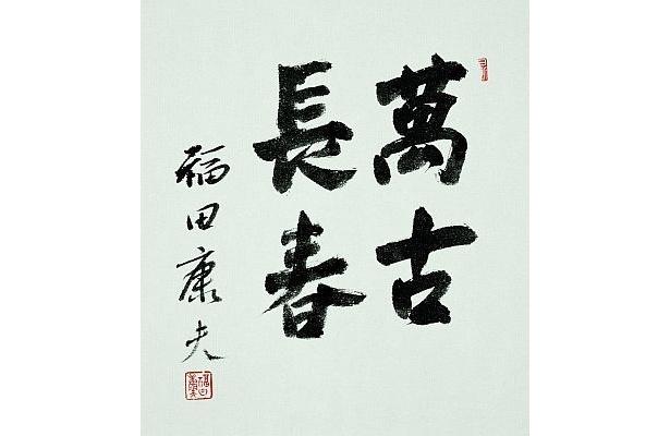 前首相の福田康夫さんは「萬古長春」と書かれた書を出展