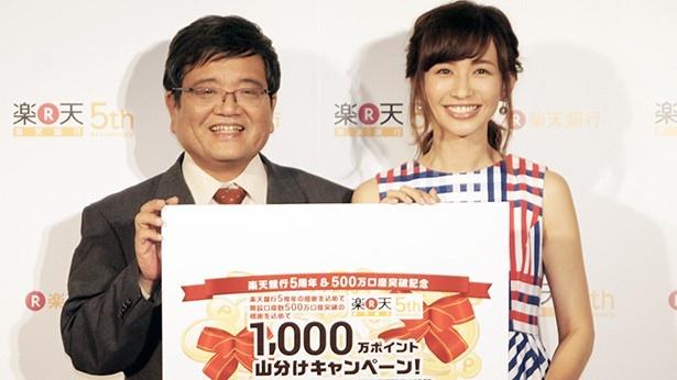 楽天銀行誕生5周年記念「1000万ポイント山分けキャンペーン」キックオフイベントに登場した優木まおみ、森永卓郎
