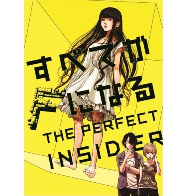 ノイタミナ10月放送作品にドラマ化もされたアニメ「すべてがFになる THE PERFECT INSIDER」に決定。浅野いにおの描くキービジュアルが初公開!