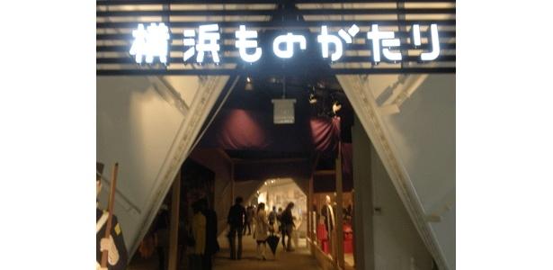 若いカップルさん率が増えた、夜の「横浜ものがたり」です