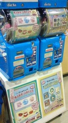 たねまるスタンプのガシャポン1回¥300を発見
