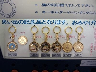 メダルは全部で6種類
