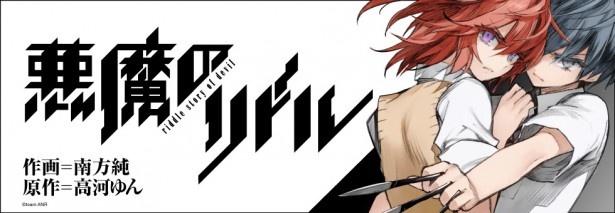 高河ゆんと南方純によるコミック学園アクションコミック「悪魔のリドル」が掲載開始!