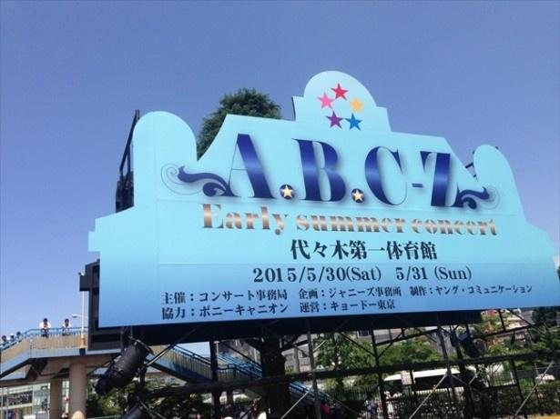 東京3公演、大阪2公演で、計6万9000人を動員する