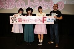 新作「這いよれ!ニャル子さんF」初日舞台挨拶