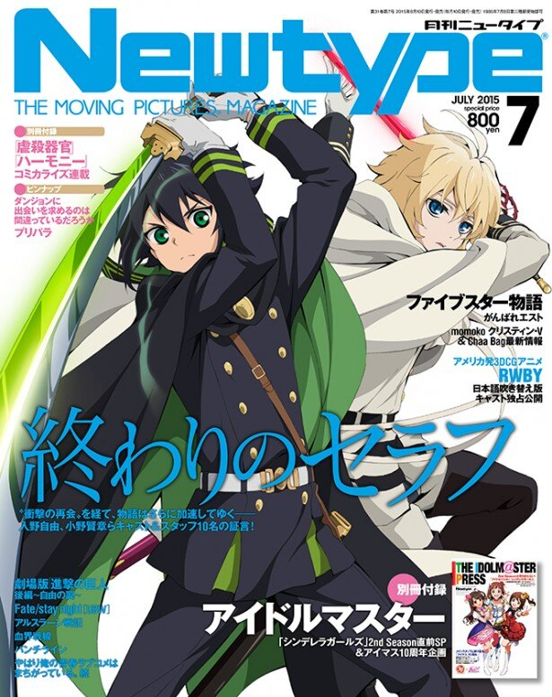 アニメ本編でやっと再会できた優一郎とミカエラが表紙をかざるニュータイプ7月号