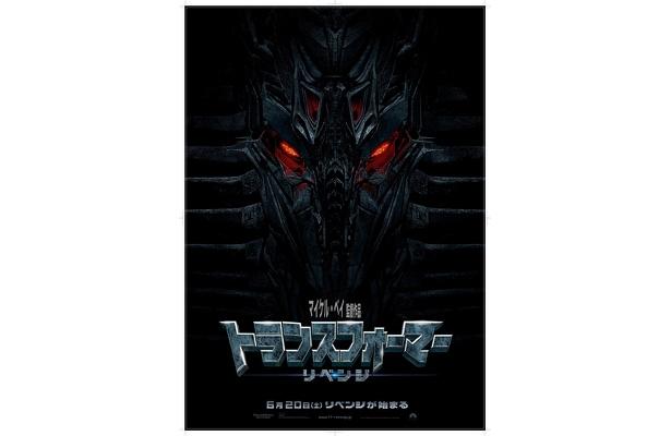 6/24、全世界で公開される『トランスフォーマー:リベンジ』は、日本では世界最速の6/20(土)公開!