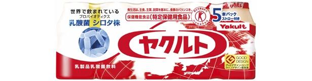 今でも普通の「ヤクルト」は日本人のお腹を守ってくれています