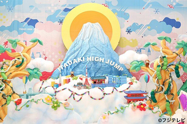 Hey! Say! JUMPの冠レギュラー番組「いただきハイジャンプ」が放送される