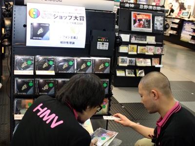 発表後、HMV渋谷店ではすぐに「相対性理論」コーナーが